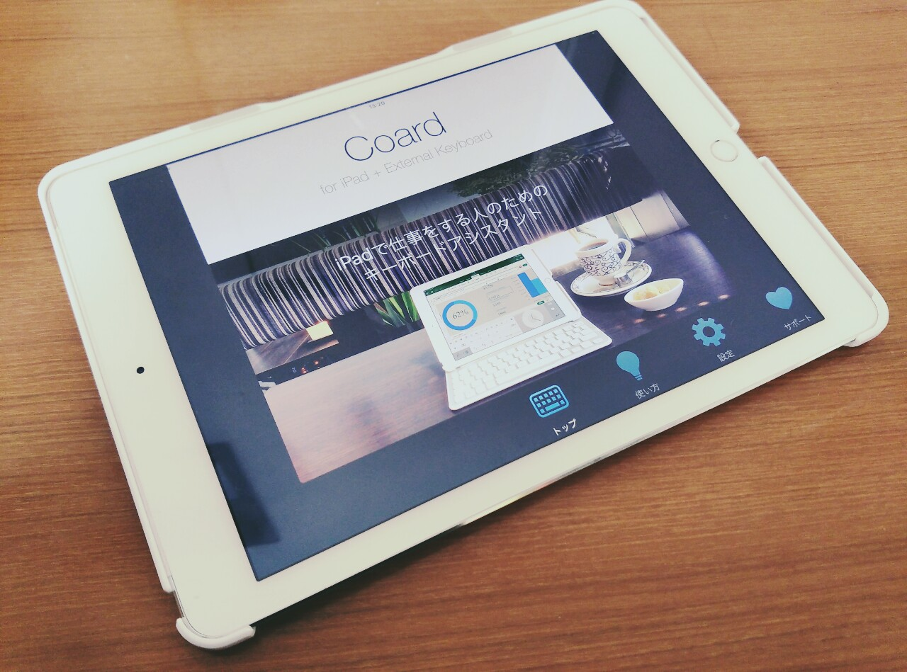 Coard for ipad bluetooth smart keyboard キーボード おすすめ