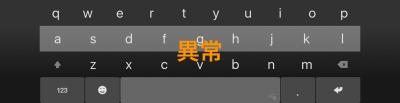 【Swift】自作カスタムキーボードの醜態を晒さないためにチェックしたい6つの起動パターン