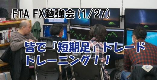 大阪FX勉強会0127new