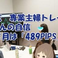 東京勉強会Aさん0223