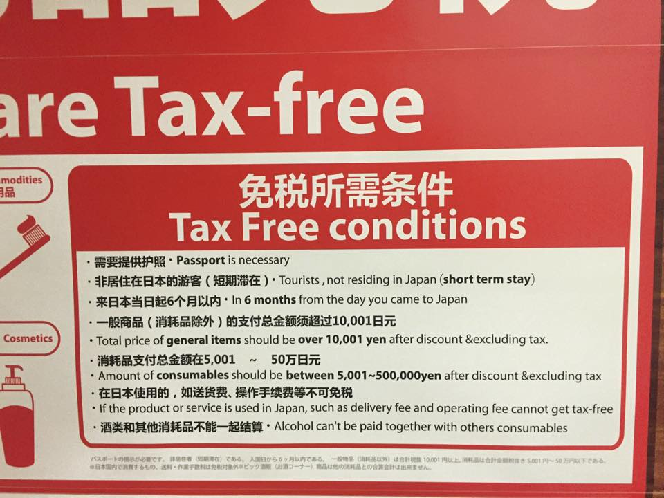 日本免税条件