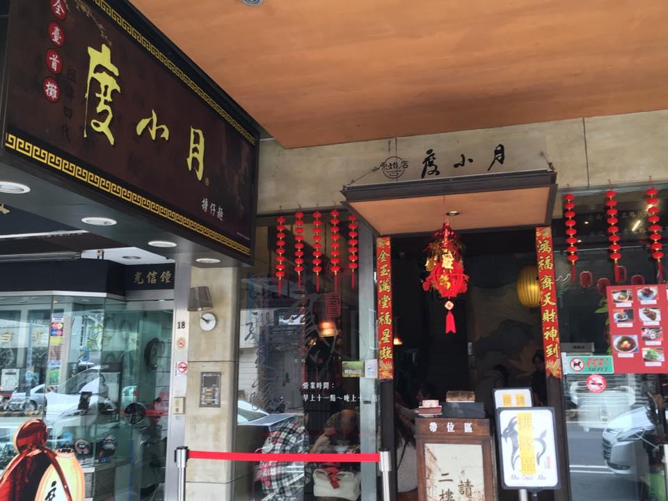 Du xiao yue tainan