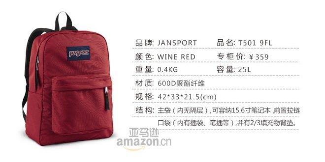 Jansport 杰斯伯 马蹄形 中性 双肩背包 T5019FL 酒红色