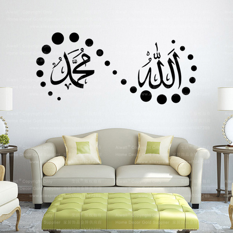 islam wall stickers home decorations muslim bedroom mosque mural home sweet home wall sticker decals