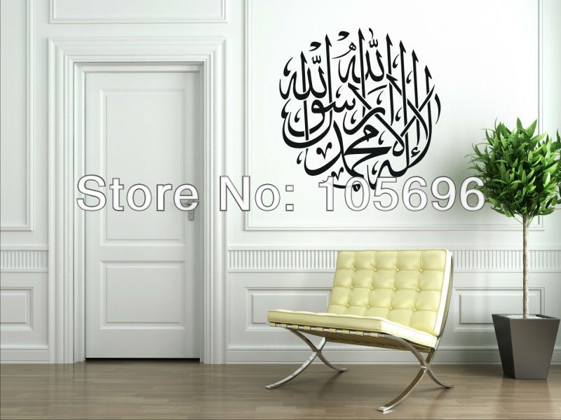 customized wall sticker home decor vinyl art islamic design muslim custom wall stickers wall art quotes designs gemma duffy