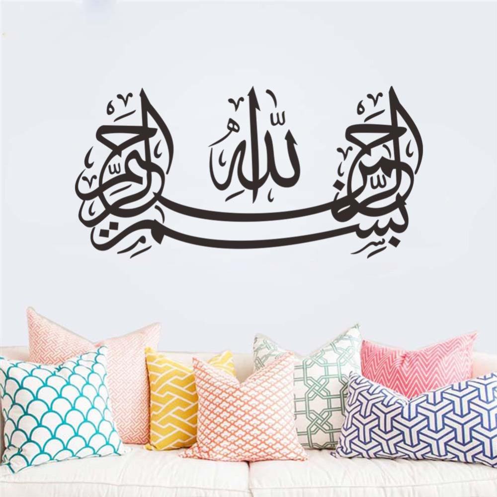 islamic wall art muslim design home decor wall sticker decal art vinyl beautiful creative vinyl wall art stickers web graphic design