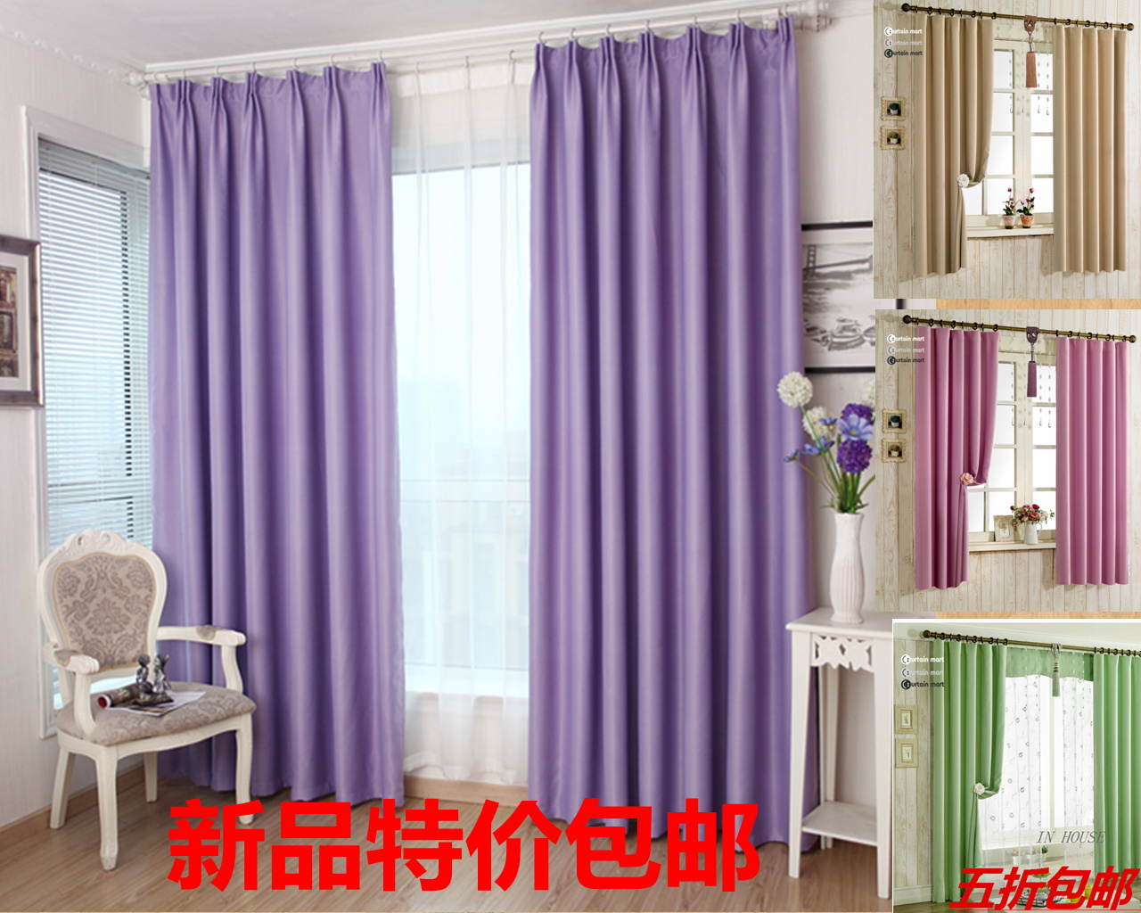 18+ Largest Catalog Of Lilac Purple Curtains And Drapes