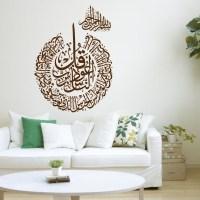 Islamic Muslim Bismillah Modern Quran Calligraphy Art Home ...