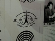 From Radio Peking to China Radio International