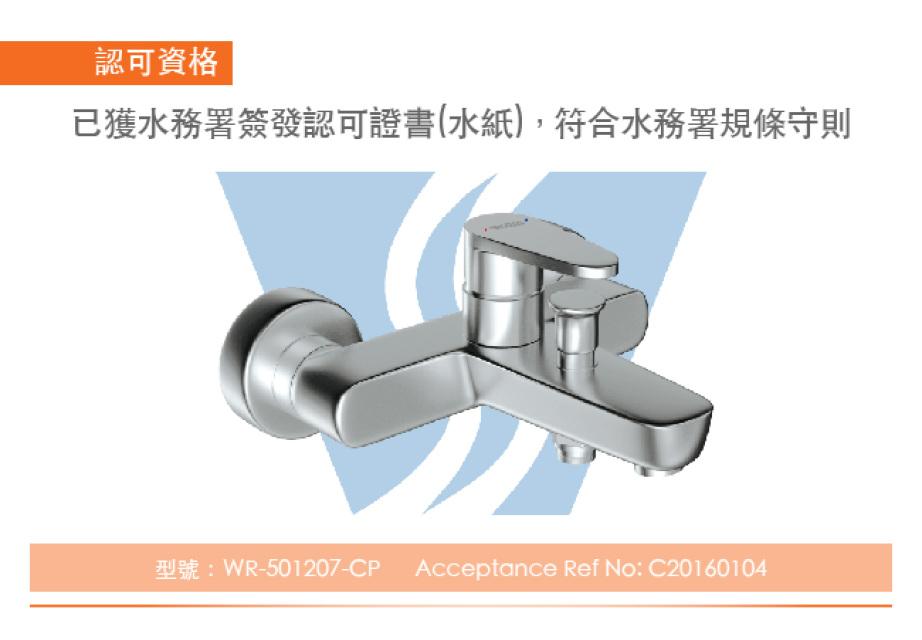 WALRUS Avon - WR-501207-CP 浴缸龍頭