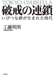 「百田尚樹『殉愛』の真実」がついに発売!百田尚樹氏は脅迫で逮捕の可能性も