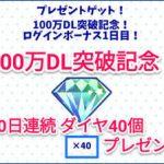 へそくりウォーズ、ダイヤ40個を10日連続プレゼントキャンペーン(3/18より)