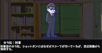 カラ松:刑事