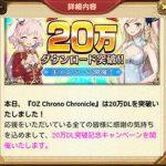【オズクロ】20万DL突破記念のクリスタル500個を獲得しよう