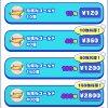 【はちゃめちゃパーティー!】無課金で赤塚札ゴールドを獲得する裏ワザ