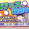 【パズ松さん】6/3期限の松フェス復活。キング十四松獲得のチャンス再び