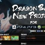 PS4でも発売!『ドラゴンボール ニュープロジェクト』ティザーサイト開設。スクリーンショットがお披露目