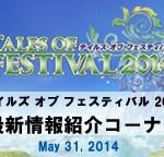PS3『テイルズ オブ ゼスティリア』5月31日に最新情報を発表するニコ生が放送