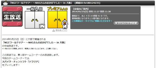 FireShot Screen Capture #205 - '『NGCワールドツアー ~NASさんのおかげでした~ in 大阪』 - 2014_05_25 11_30開始 - ニコニコ生放送' - live_nicovideo_jp_gate_lv180124235