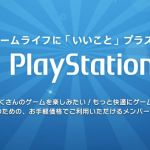 【PS Plus】3月フリープレイ『討鬼伝(Vita)』&『ブレイブルークロノファンタズマ(PS3)』が判明