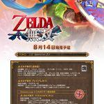 Wii U『ゼルダ無双』公式サイトがオープン!各種パッケージ、ゲーム概要、キャラクター、ステージの情報が公開!