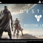 PS4/PS3『デスティニー』価格発表。アナウンストレーラーも公開に