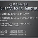 『真・三國無双7 Empires』豪華特典付き『プレミアムBOX』情報が公開