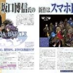 坂口博信氏が贈る新作RPG『テラバトル』発表。プラットフォームはスマートフォン。家庭用ゲーム機での展開もあるかも…?