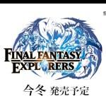 3DS『ファイナルファンタジーエクスプローラーズ』発売時期が今冬に決定!プレイ動画も公開!