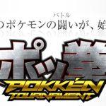 『ポッ拳トーナメント』公式サイトがオープン