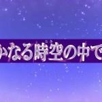『遙かなる時空の中で6』ティザーサイトがオープン。ティザー映像も公開