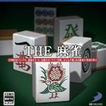 PS4シンプルシリーズ第1弾『THE 麻雀』11月27日発売。値段は安いが中身の詰まった本格派!