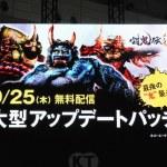"""『討鬼伝 極』新たな大型""""鬼""""3体を追加する大型アップデートパッチが9月25日に無料配信!"""