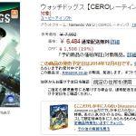 Wii U版『ウォッチドッグス』国内発売日が12月4日に決定
