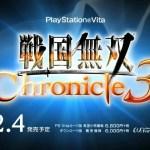 『戦国無双クロニクル3』発売日が12月4日に決定!プレミアムBOXの内容も判明