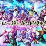 『スーパーヒーロージェネレーション』23分にも及ぶ超ロングPV公開!
