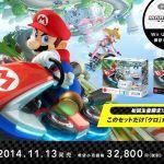『Wii U すぐに遊べるマリオカート8セット』が11月13日に数量限定で発売!本体色「クロ」も選べ価格は32,800円
