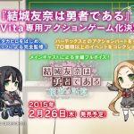 [画像追加]TVアニメ『結城友奈は勇者である』PS Vitaでアクションゲーム化決定!メインキャストによる全編フルボイス!