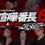 『喧嘩番長6』2015年1月15日発売決定。PVが公開