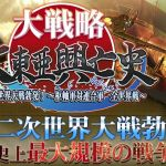 3DS『大戦略 大東亜興亡史 第二次世界大戦勃発!』発売日が未定に
