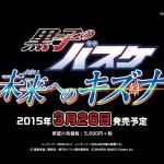 3DS『黒子のバスケ 未来へのキズナ』第1弾PVが公開