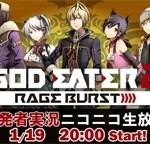 『ゴッドイーター2 レイジバースト』最新ROMで魅力を紹介する開発者ニコ生が1月19日に放送!新情報あり!