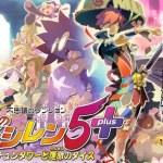 Vita『風来のシレン5 Plus』発売日が6月4日に決定!
