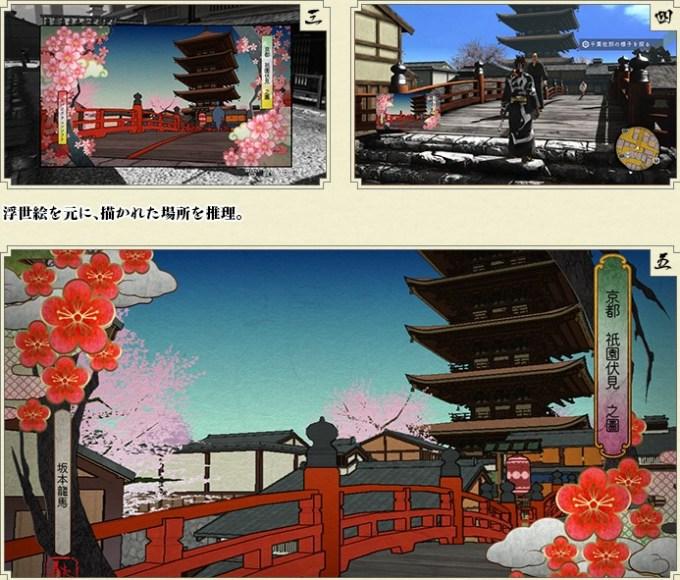 ukiyo_141229 (1)