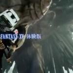 『FF零式HD』と付属の『FF15体験版』トレーラー公開