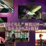 ひぐらし完全版『ひぐらしのなく頃に粋』プロモーションムービー公開!