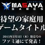 メサイヤゲームスの家庭用ゲームタイトルがファミ通(2月5日発売号)にて発表!