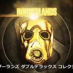 PS4/One『ボーダーランズ ダブルデラックス コレクション』日本発売決定!