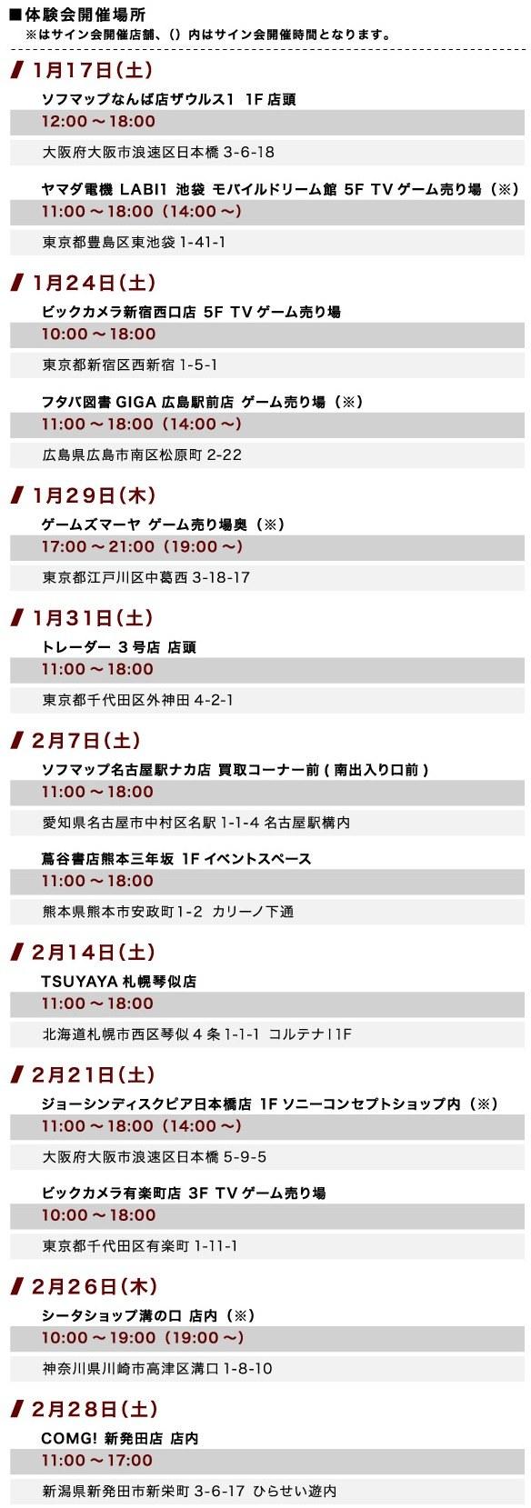 ryu-ga-gotoku-zero-taikenkai_150108