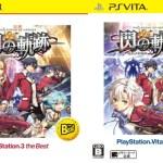 スーパープライス版から更に値下げ!『閃の軌跡 PS3 the Best/PS Vita the Best』が3月5日に発売!